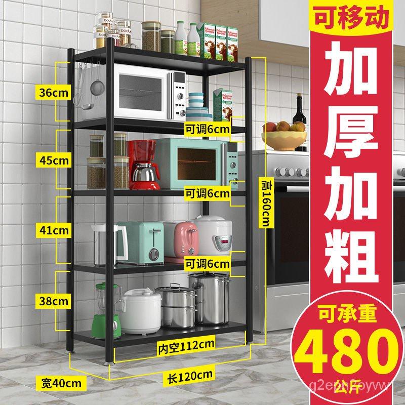 9月新貨廚房置物架落地式分多層貨架商家用多功能微波爐烤箱收納儲物架子g2epn2oyvw 4dle
