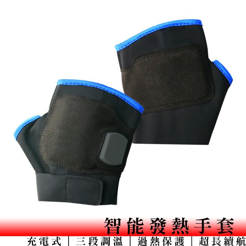 智能發熱手套 適用騎車/家用/外出 加熱手套 電熱手套 保暖手套 暖手神器 暖暖包 防水 USB充電 USB保暖手套