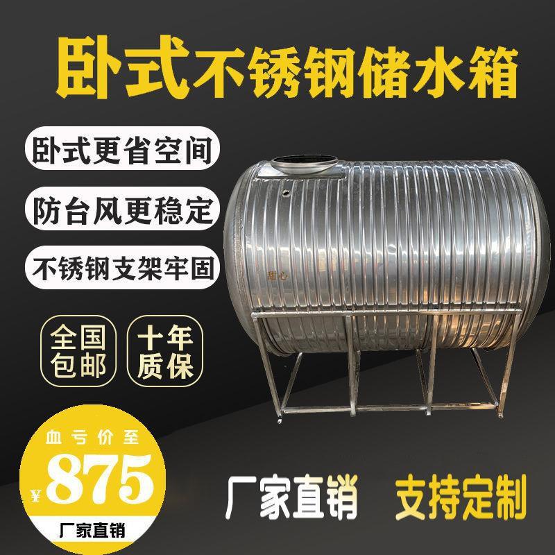 [熱銷]304不銹鋼水箱儲水罐太陽能家用圓形加厚大容量臥式樓頂水塔