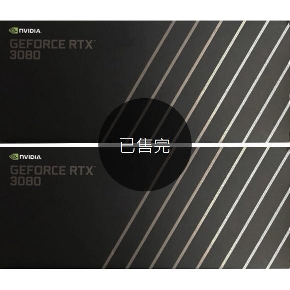 NVIDIA GeForce RTX 3080 Founders Edition 顯示卡 創始版 公版