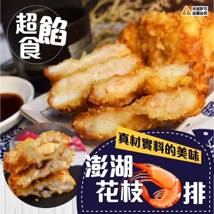 鈺女王 澎湖厚片花枝蝦排300g(5片/包)《喬大海鮮屋》