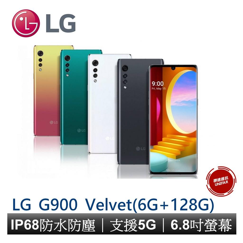 LG Velvet G900 智慧手機 6.8吋大液晶 支援5G 雙卡雙待 防塵防水 贈保護貼 空壓殼 原廠公司貨