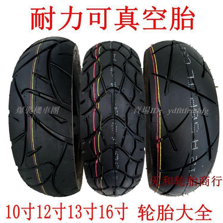 ❤免運節❤耐力可輪胎130/120/110/100/90/80/70/60-10-12一13電動車摩托車