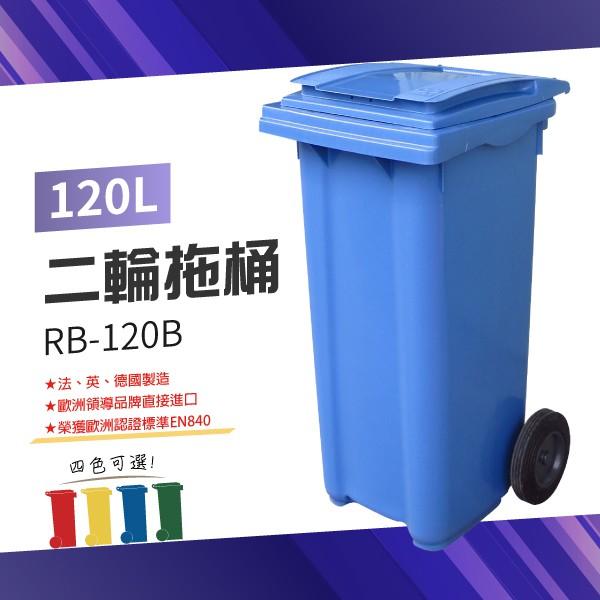 【100%歐洲進口】RB-120B(藍)二輪拖桶(120公升) 垃圾桶 社區垃圾桶 回收桶 大型垃圾桶 廚餘桶