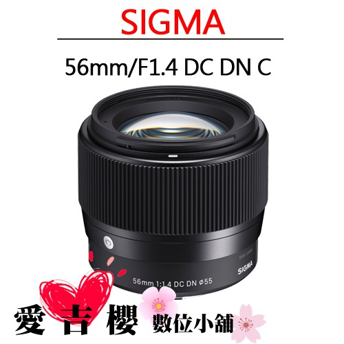 Sigma 56mm F1.4 DC DN Contemporary 公司貨 全新 免運 FOR EF-M SONY