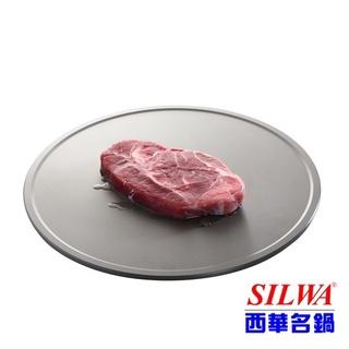【西華SILWA】節能冰霸極速解凍+燒烤兩用盤 解凍盤 燒烤盤 退冰盤 臺中市