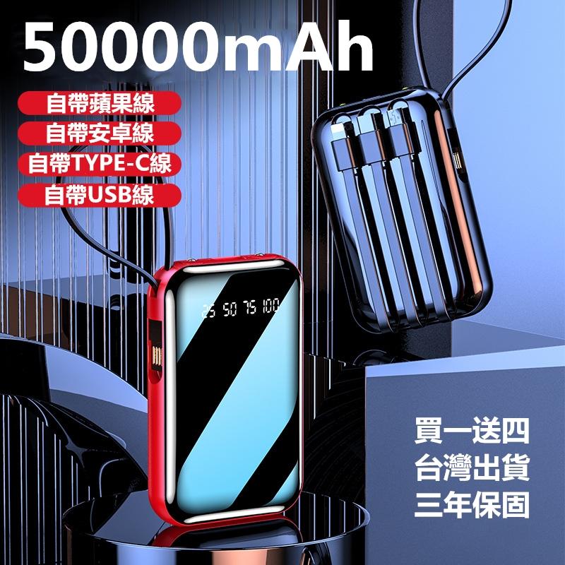 自帶四線 50000mAh 行動電源 大容量 全鏡面 數顯屏充電寶 隨身充 行動充 移動電源 行充 安卓蘋果通用