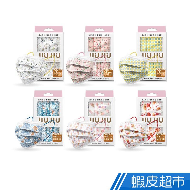 親親 JIUJIU~醫用口罩(10入)-印花樂系列 蝦皮直送 現貨