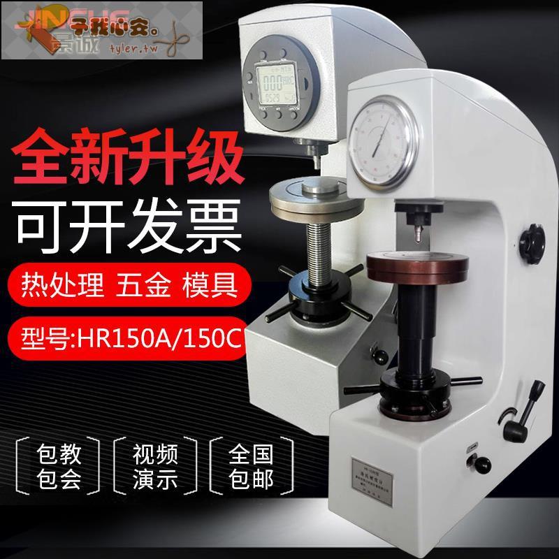 【精準固保】洛氏硬度計HR-150A臺式數顯洛氏硬度儀HRC金屬熱處理硬度計檢測儀