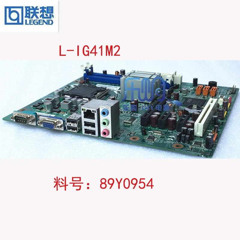 聯想A70 M70E L-IG41M2 G41主機板FRU89Y0954