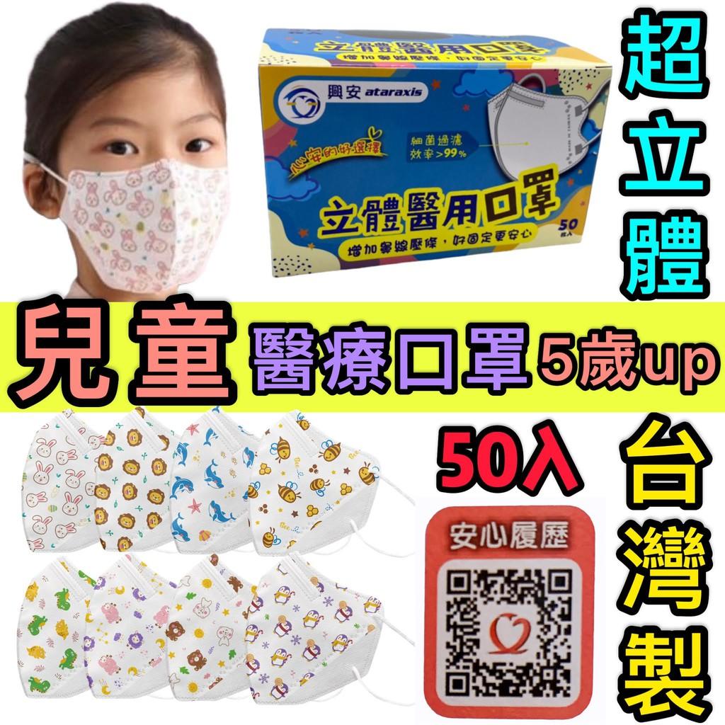 現貨台灣製🇹🇼5歲以上【醫療】兒童立體口罩50入印花 素色。親膚包覆好呼吸 大童. 中童. 3D 興安 S MASK