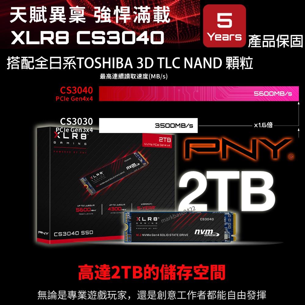 🔥加送電競散熱套組 效能無極限 🔥PNY XLR8 CS3040 M.2 SSD 2TB SSD TLC PS5 1TB