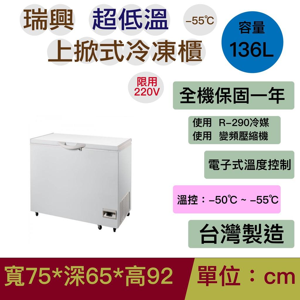 瑞興2尺5 變頻 -55℃上掀超低溫冷凍櫃_贈7-11 $1,000 禮券 RS-CF250LT-100S