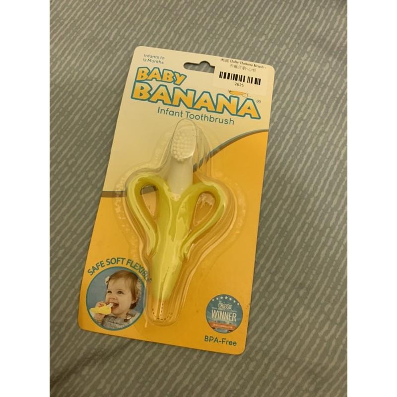 美國BABY banana brush 香蕉牙刷 全新