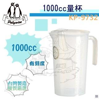翰庭 KP-9732 量杯1000cc 量水杯 刻度 台灣製 新北市