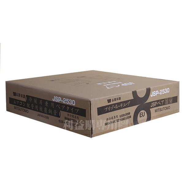 銅管 特A級銅管 含運含稅10箱一口特價 住友JSP2530變頻冷暖 2分5分30米 0.8-1.0厚銅管 利益購 批售