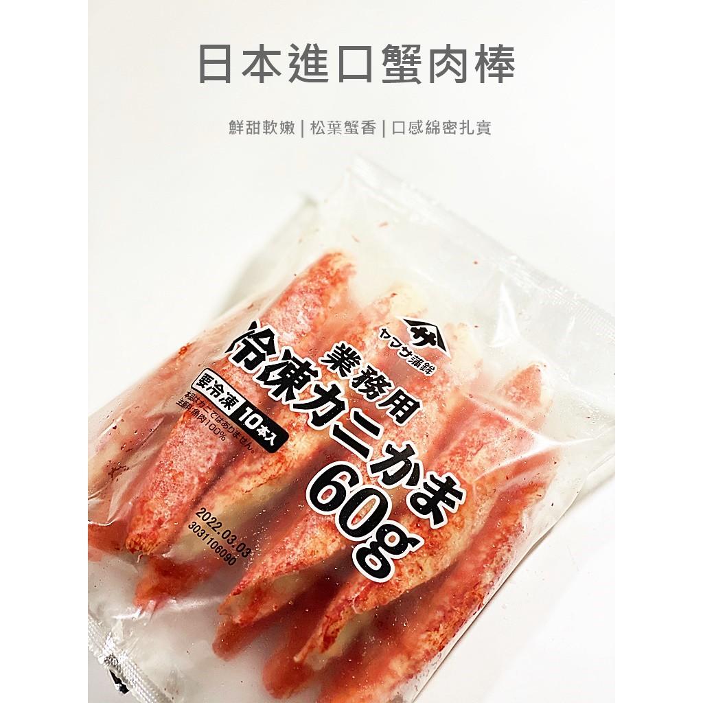 【魚仔海鮮】蟹肉棒 600g 日本進口蟹肉棒 蟹味棒 帝王蟹味棒 人氣蟹肉棒 蟳味棒 日本進口 蟹味腿 巨蟹棒 大蟹味棒