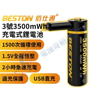 【現貨附發票】充電電池 USB直充 充電鋰電池 1.5V 高容量 低自放 快速充電 4號 3號電池 AA 3500mWh 新北市