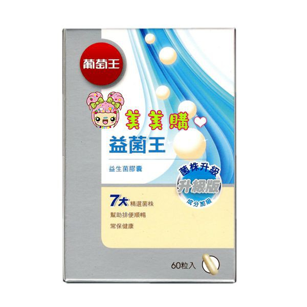 【美美購】 電子發票 葡萄王 全新升級版  益菌王 益生菌膠囊  60粒/盒  粉末顆粒 3包/盒