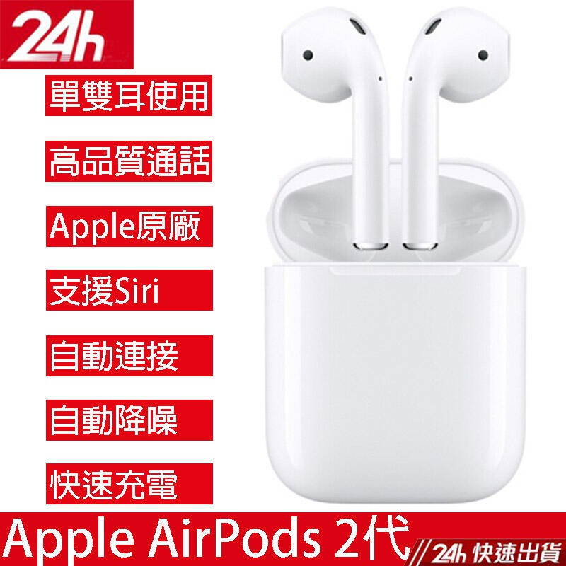 現貨可自取 APPLE Airpods 2代  無線雙耳藍芽耳機 高品質通話 自動降噪 藍牙耳機 福利品