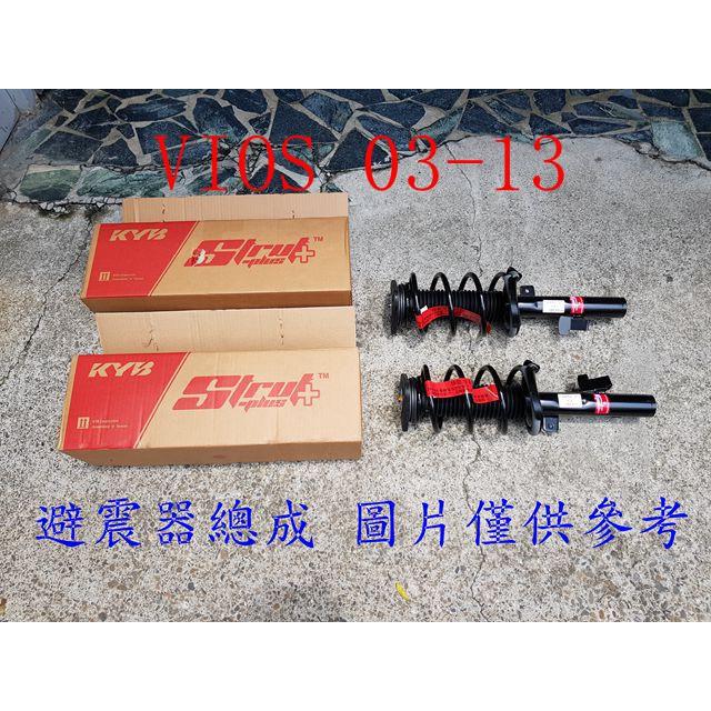 VIOS 1.5 03-13 前避震器總成 (一組2支裝)