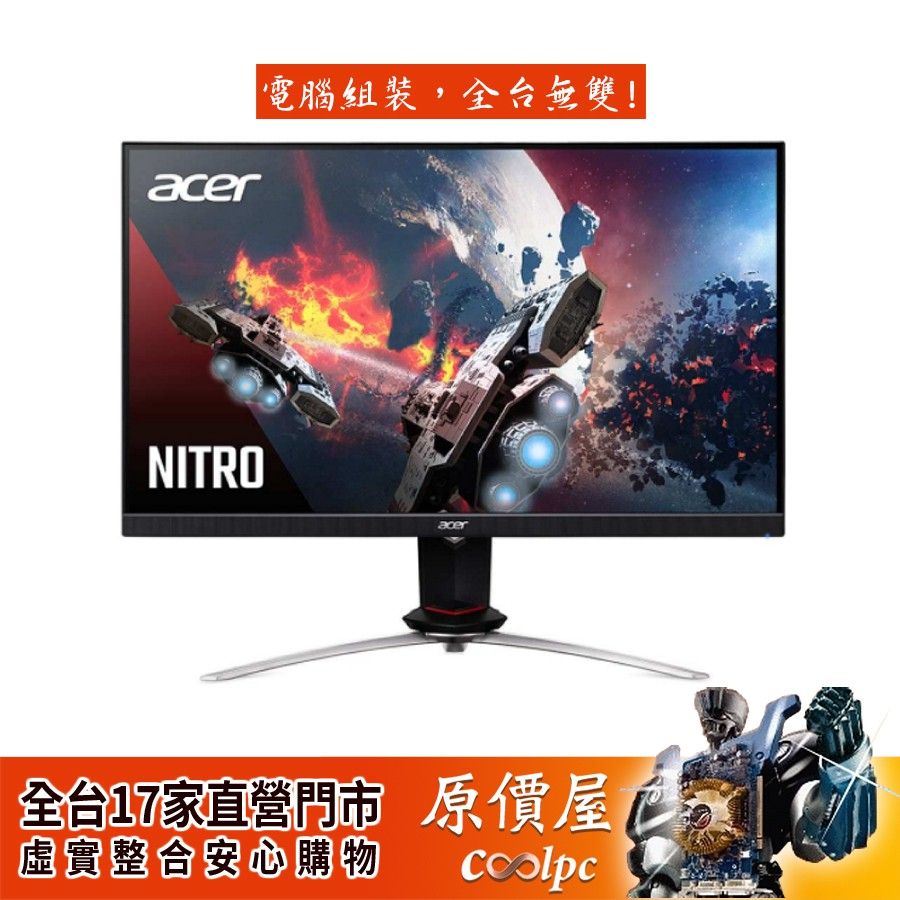 ACER宏碁 Nitro XV273K P 27吋/144HZ/含喇叭/FreeSync/保固三年/螢幕/原價屋
