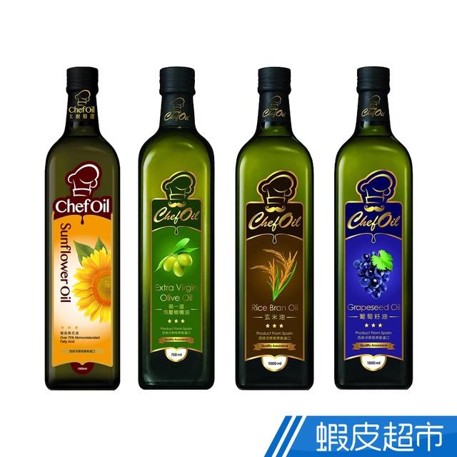 泰山 主廚精選ChefOil 西班牙 第一道冷壓橄欖油/葡萄籽油/玄米油/極品葵花油  現貨 蝦皮直送