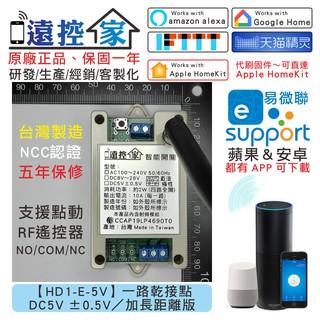 台灣製~遠控家【HD1-E-5V】WIFI手機APP遙控開關SONOFF易微聯HomeKit門禁Siri鐵捲門格來得 高雄市