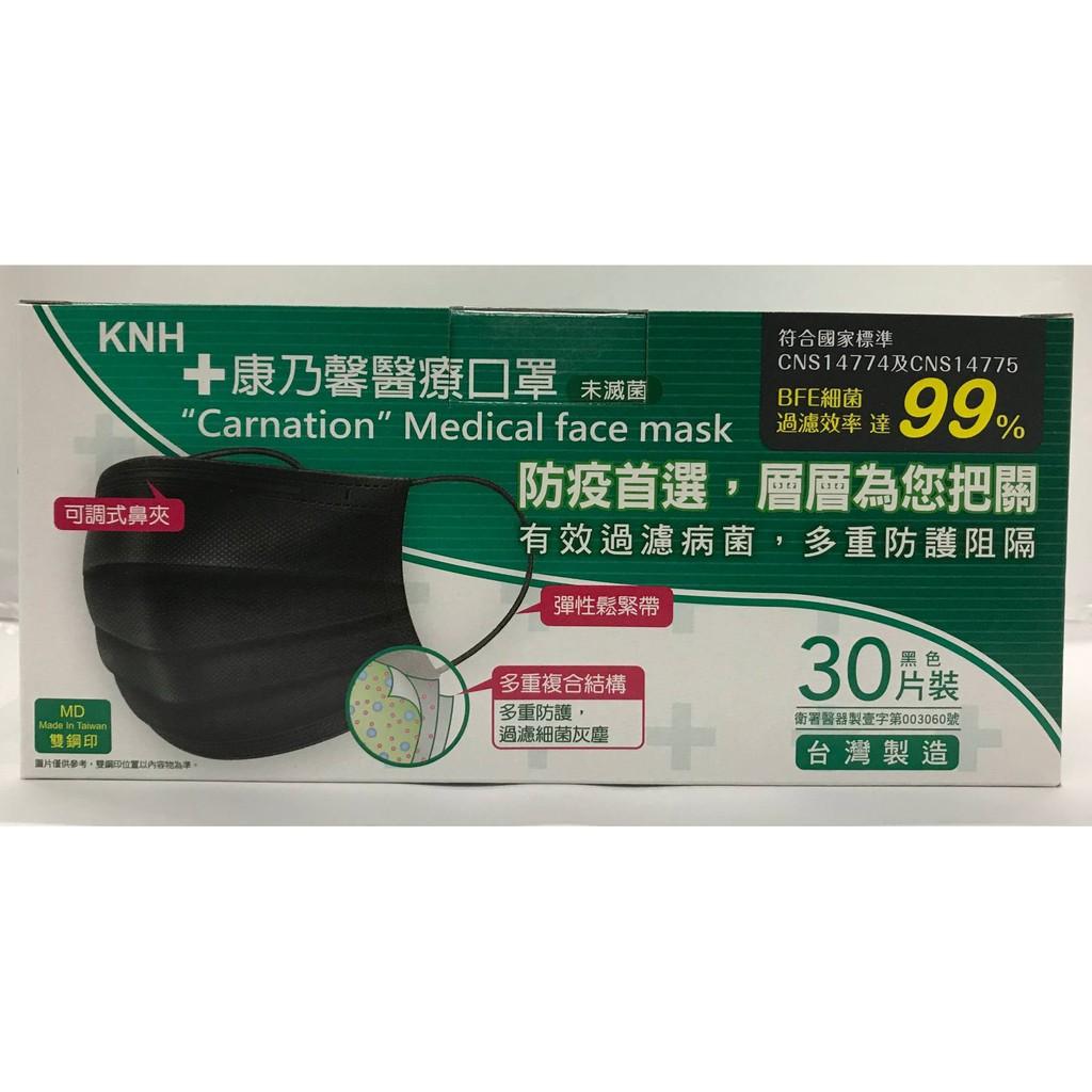KNH康乃馨醫療口罩/30入(黑色)
