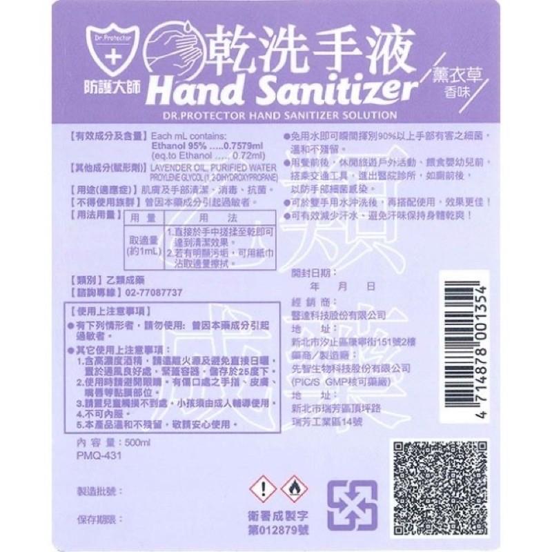 防護大師胖胖補充瓶乾洗手液(買就送一份口罩)
