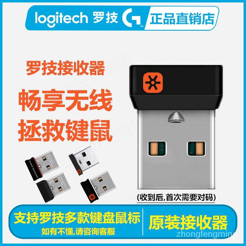 超值現貨羅技線鼠標鍵盤優聯接收器M215M280M325M330M545M720MX系列鼠標