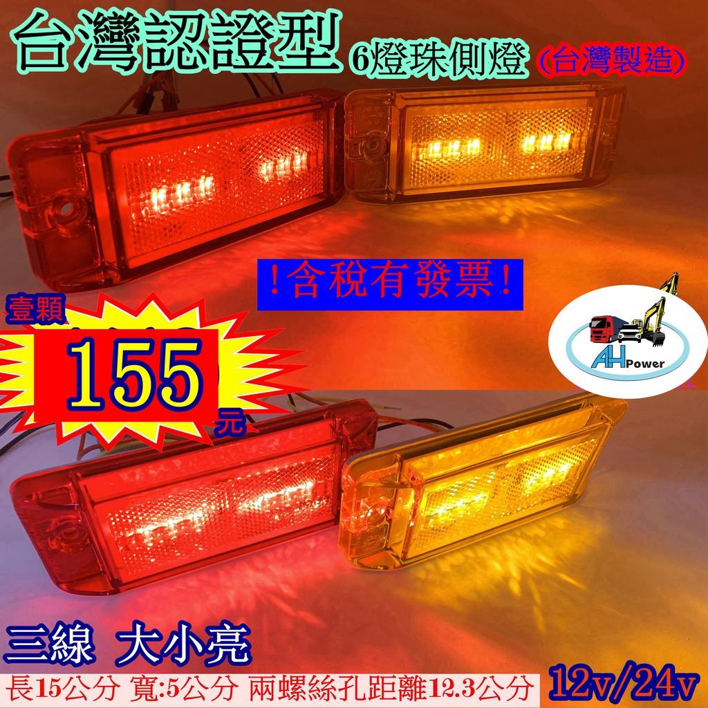 LED 12V 24V 認證型 貨車 卡車 邊燈 側燈 方向燈 小燈 警示燈 後燈 尾燈 板架燈 板車燈 12841