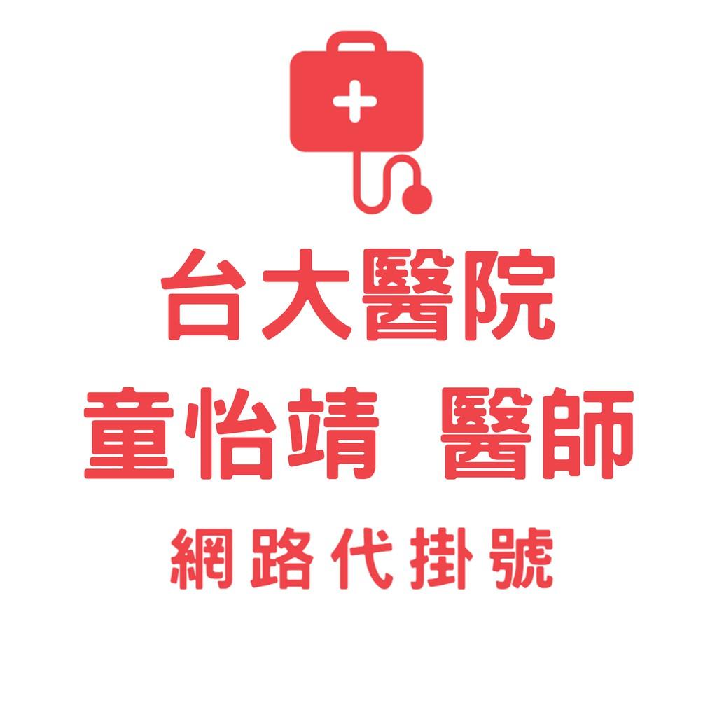 台大醫院-童怡靖-小兒科-網路代掛號-費用500元-內分泌-遺傳-臺大-網路-跑腿-代替-幫
