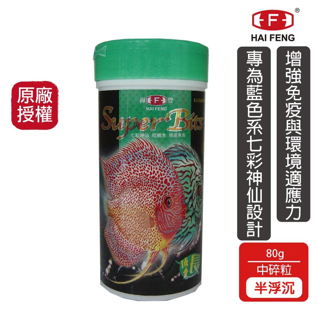海豐飼料 SUPER BITS 七彩神仙 成長飼料 80g罐 熱帶魚 孔雀魚 燈科魚 慈鯛 短鯛魚