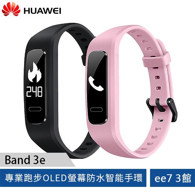 HUAWEI Band 3e專業跑步OLED螢幕防水智能手環 [ee7-3]
