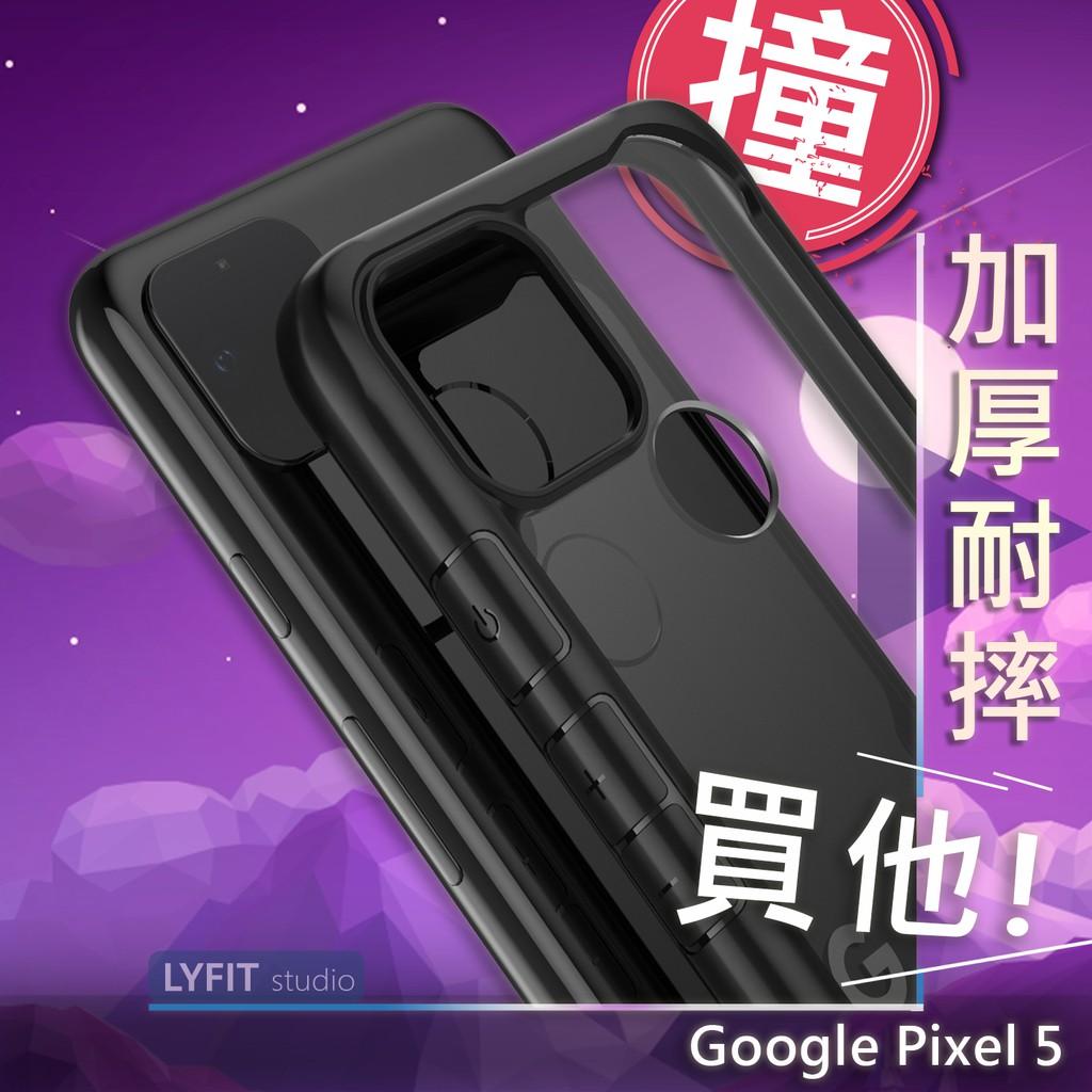 【Pixel系列 軍規】適用 google pixel5 4A 4 4XL 防摔保護殼 加厚防摔 四角強化 螢幕 鏡頭墊