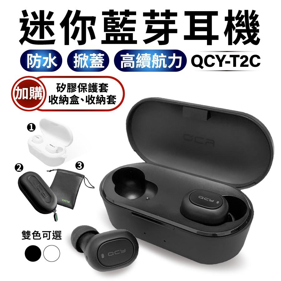 【QCY】T2C 5.0 藍芽耳機 耳機 運動耳機 真無線 TWS T1S QCY 迷你藍芽耳機 無線耳機 防水耳機