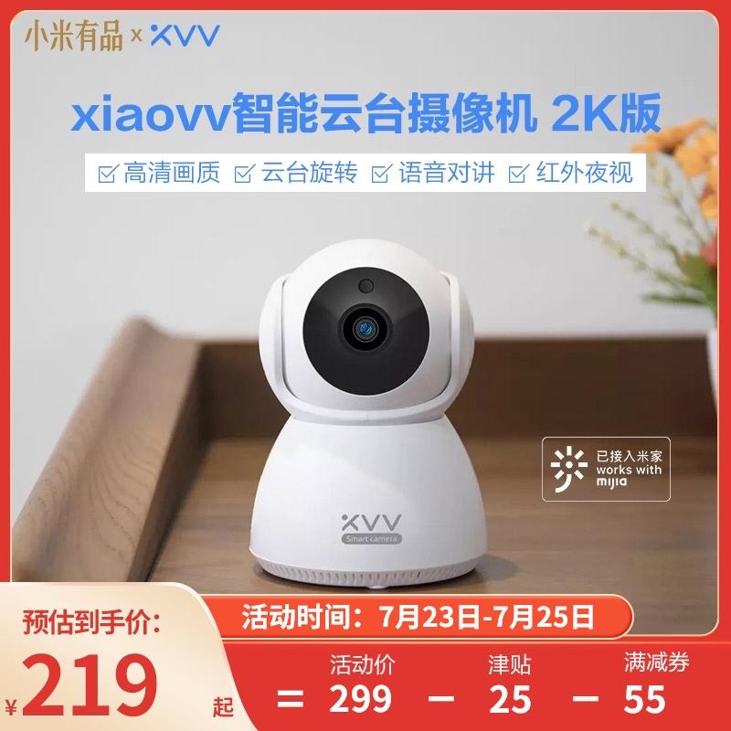 小米有品xiaovv智慧雲台攝像機監視器2K升級版支持米家app遠程控制高清夜視家用監控語音對講手機室外智慧