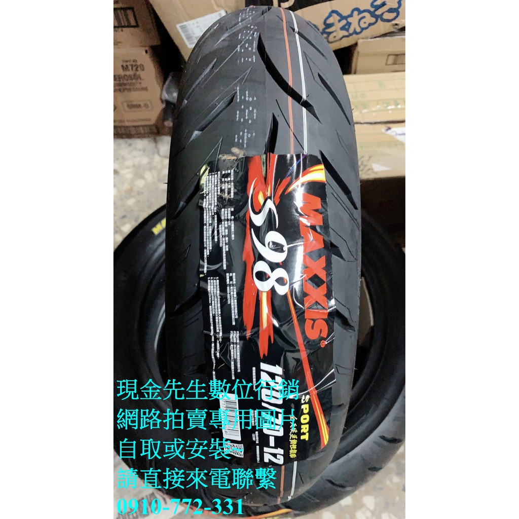 台北萬華 自取1400 可配合安裝 全新 瑪吉斯 MAXXIS S98 120/70-12 SPORT 半熱熔胎