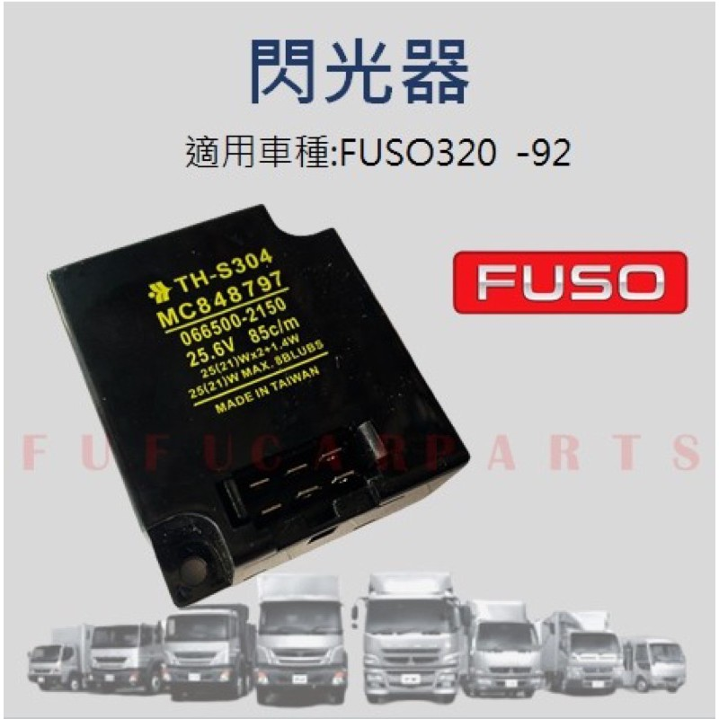 【台灣 現貨】 FV320閃光器 FUSO 320 閃光器 方向燈繼電器 FV 5P 6P 共用  加重