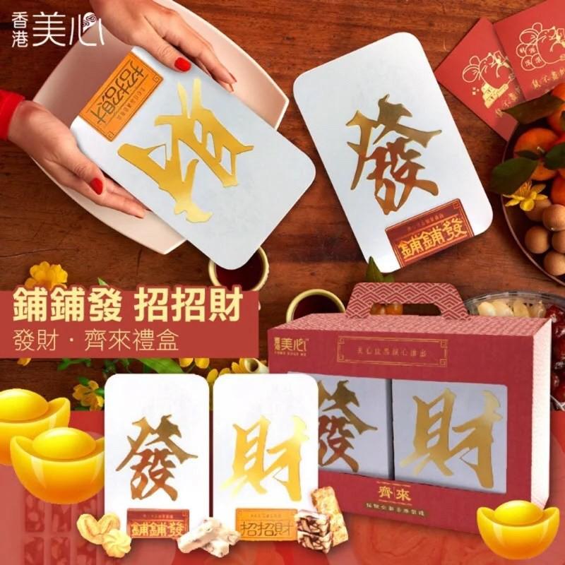 預購 香港🇭🇰美心年節 發財餅禮盒【吉祥發財 提盒組】