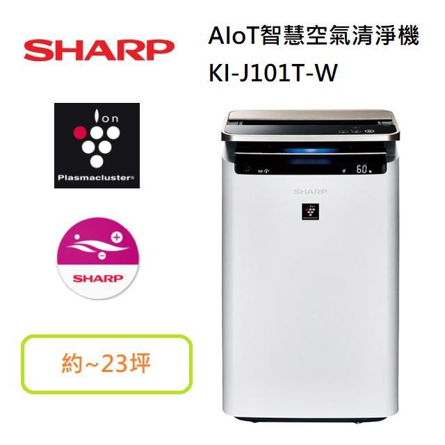 SHARP 夏普 AIoT智慧空氣清淨機23坪 KI-J101T-W 日製 J101T-W  【聊聊在享折扣】