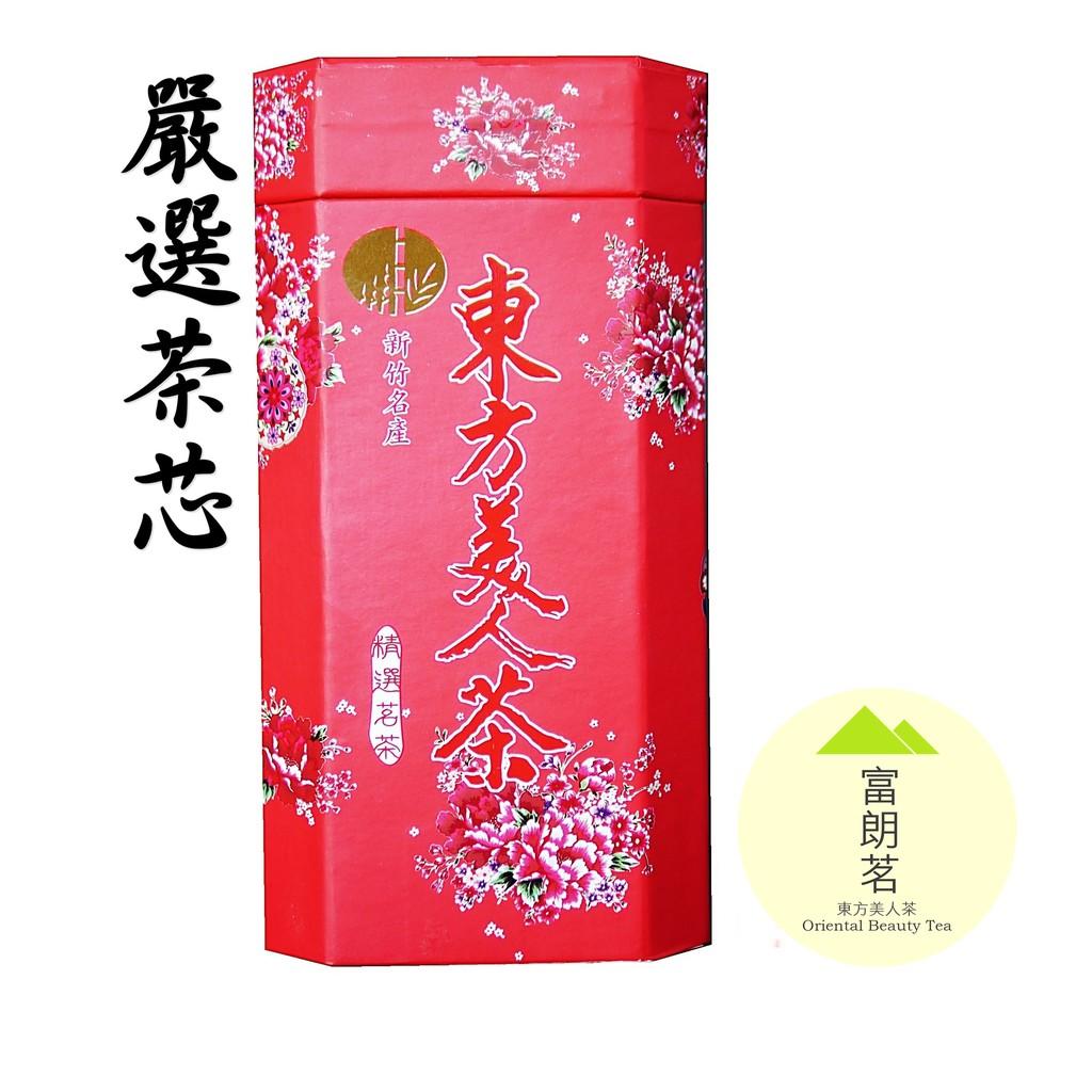 【富朗茗茶作】嚴選茶芯東方美人茶 白毫烏龍茶 膨風茶(4兩/150公克)買一斤以上有優惠