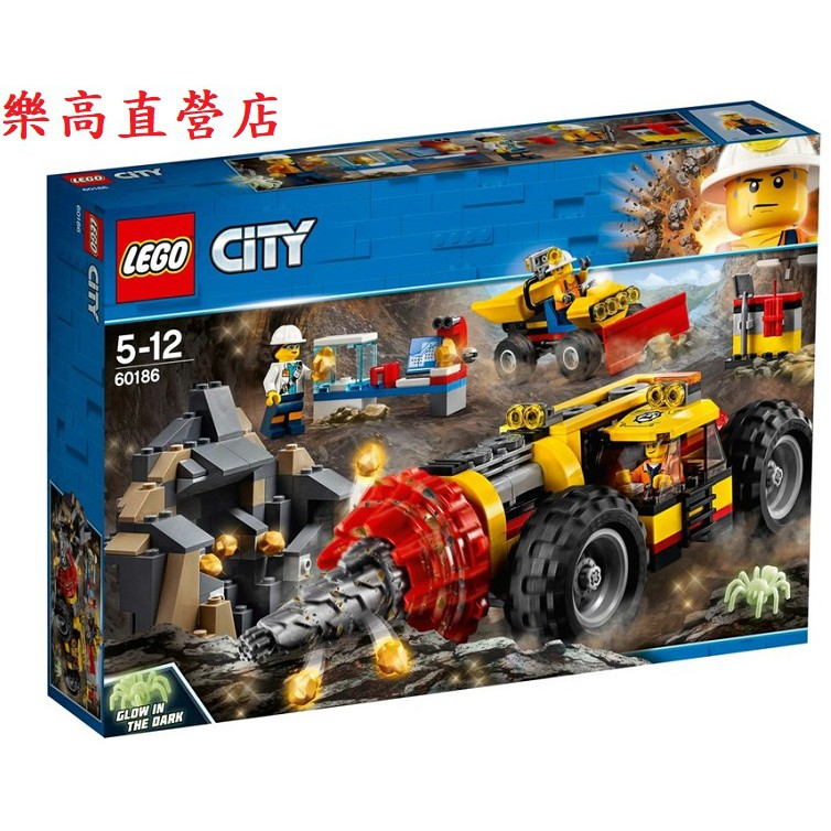 <樂高機器人林老師專賣店> LEGO 60186 城市系列  採礦重型鑽孔機