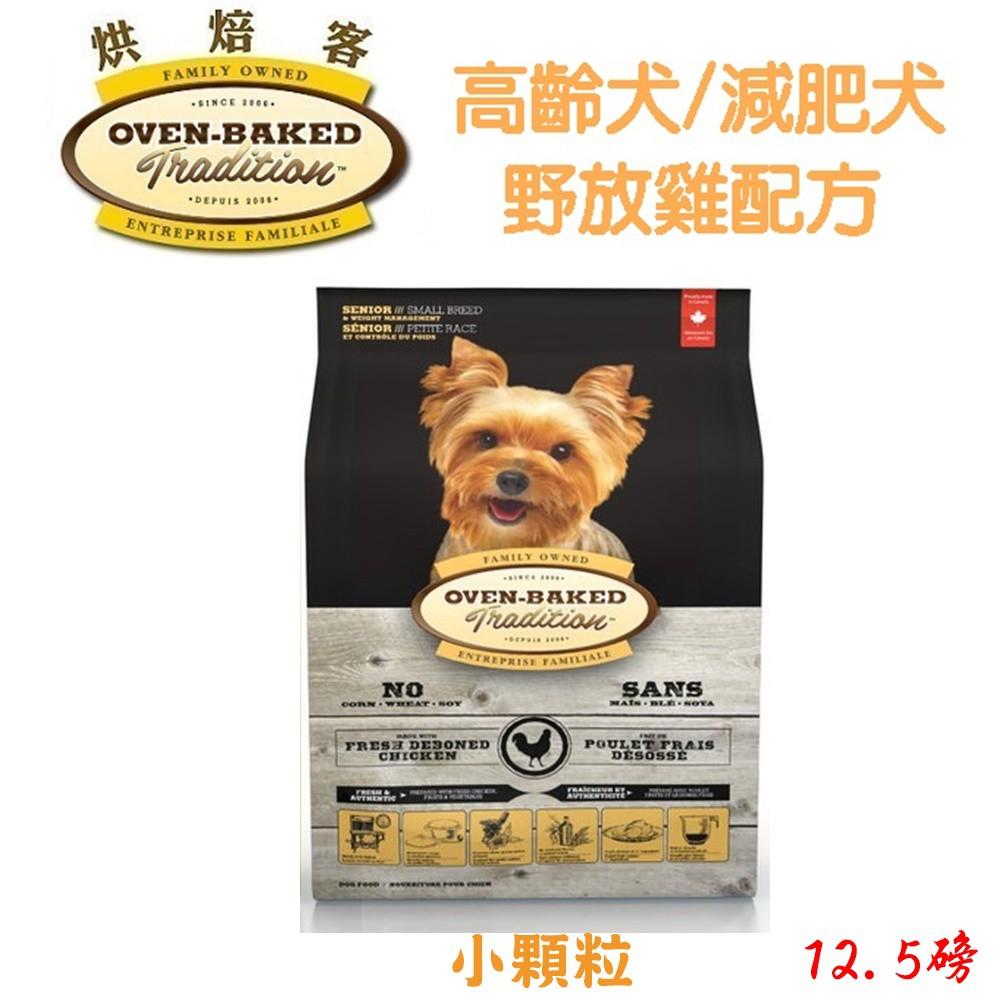 烘焙客 Oven-Baked《高齡犬/減重犬-雞肉》12.5磅 小顆粒 高齡犬飼料 減肥犬飼料 寵物飼料