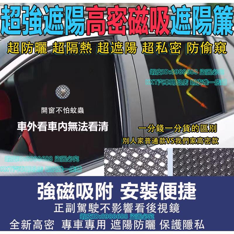 汽車高密遮陽簾三菱Eclipse Cross Grand Savrin 三菱Zinger車窗磁吸窗簾前擋遮陽板