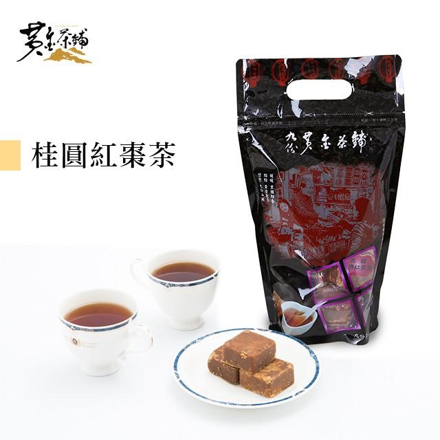【黃金茶鋪】黑糖桂圓紅棗茶★買10送1★