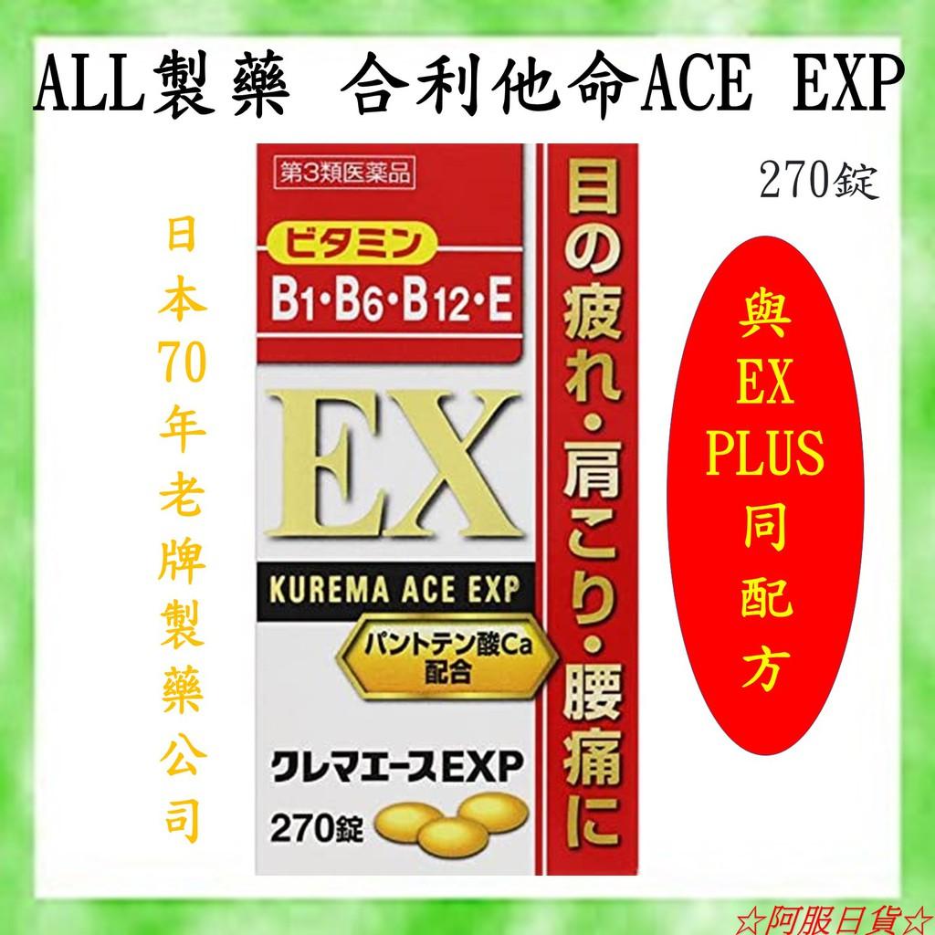 ✦現貨✦ALL製藥合利他命(與EX PLUS同配方) EXP強效B群錠 270錠 日本直購保證正品