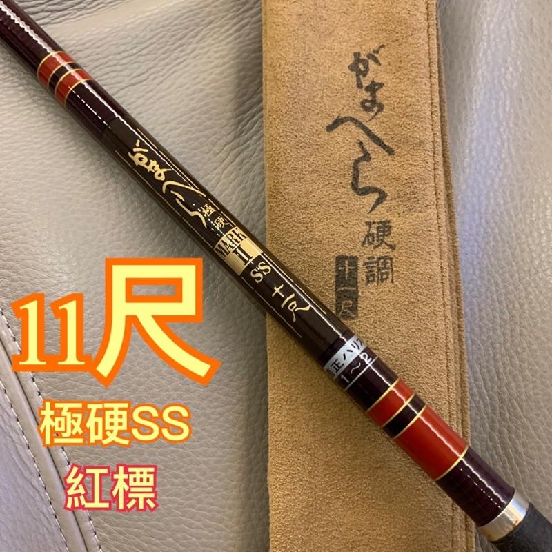 伽瑪卡茲 Gamakatsu Hera 11尺SS 極硬 日本🇯🇵製 振出竿 鯽魚竿 福壽竿