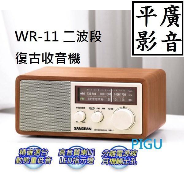 平廣 SANGEAN WR-11 胡桃色 收音機 棕色 AM FM 二波段 送繞 公司貨保固1年